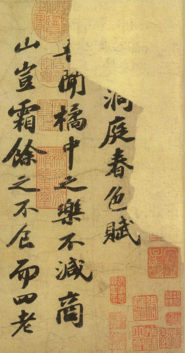 """《洞庭春色赋》—-最能体现苏轼书法""""结体短肥""""特点的代表作"""