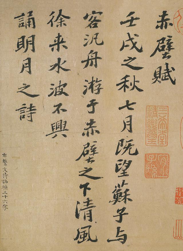 用意之作:苏轼《前赤壁赋》,残缺部分由文徵明补书