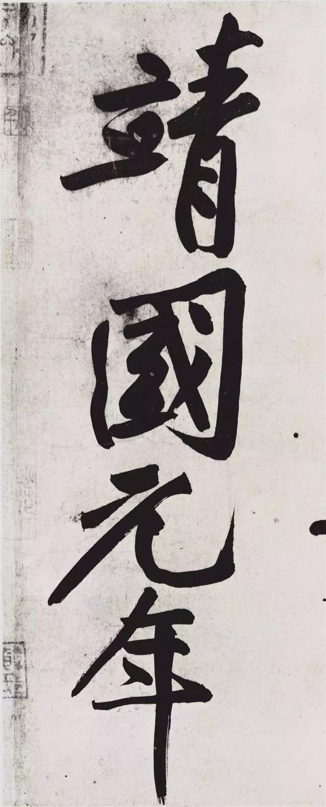 黄庭坚行书《经伏波神祠诗卷》欣赏,二玄社高清版