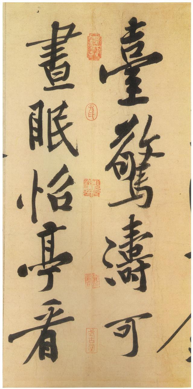 天下行书第九━━黄庭坚《松风阁诗帖》(台北故宫博物院藏)