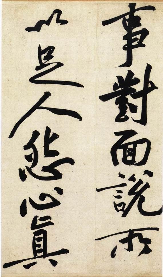 黄庭坚的《庞居士寒山子诗》书法长卷欣赏
