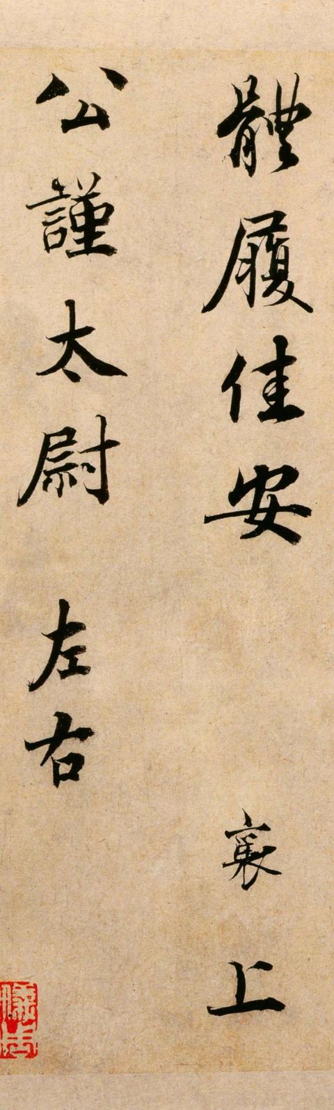蔡襄行楷《蒙惠帖》欣赏,苏东坡评其为宋朝书法第一名