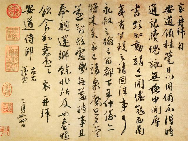 蔡襄《安道帖》欣赏,台北故宫博物院藏