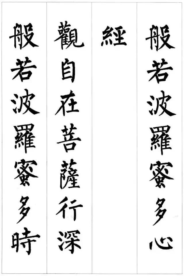 柳公权楷书集字《心经》,佛骨禅心