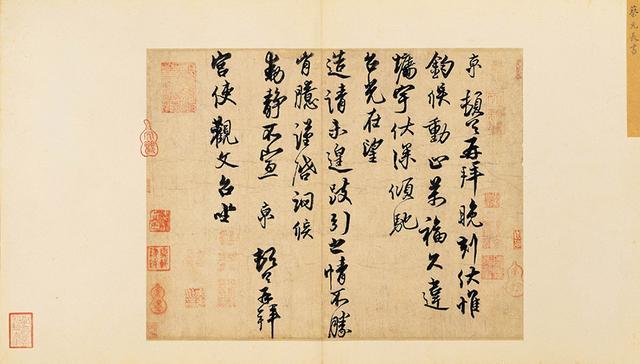 蔡京尺牍《宫使帖》,笔法姿媚,盖效晋唐人