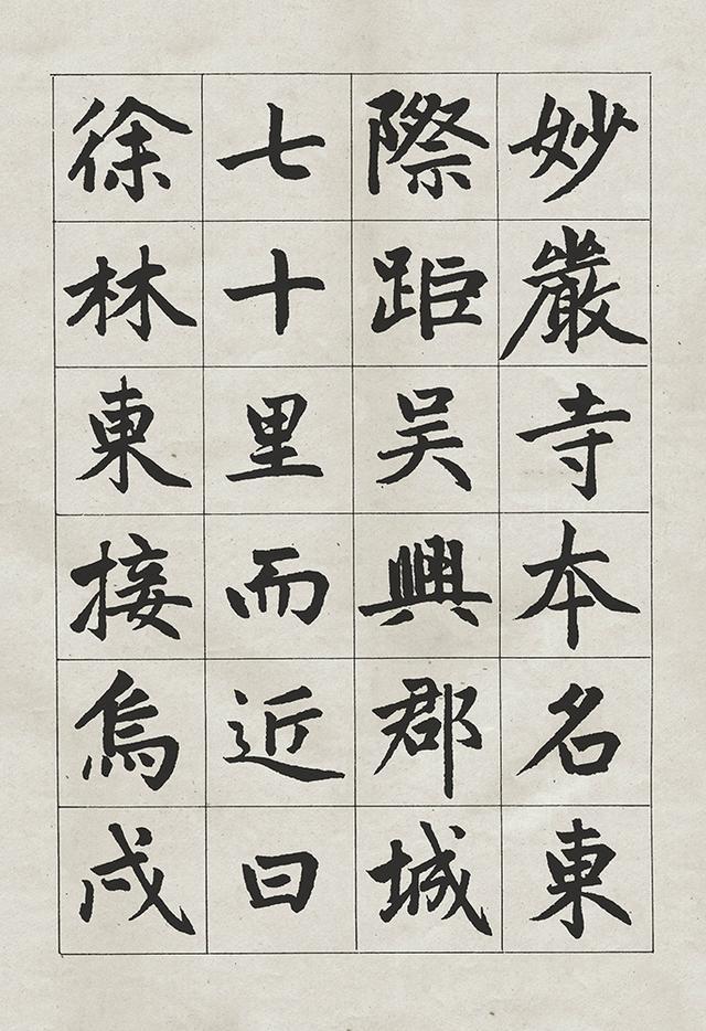 元 赵孟頫 湖州妙严寺记