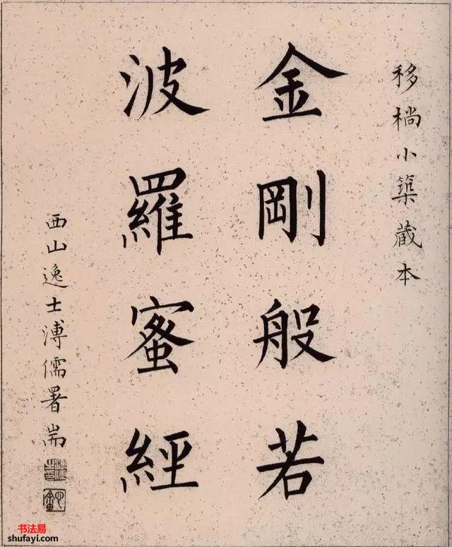 """溥儒小楷《金刚般若波罗密经》,其被誉为""""台湾第一帖学大师"""""""