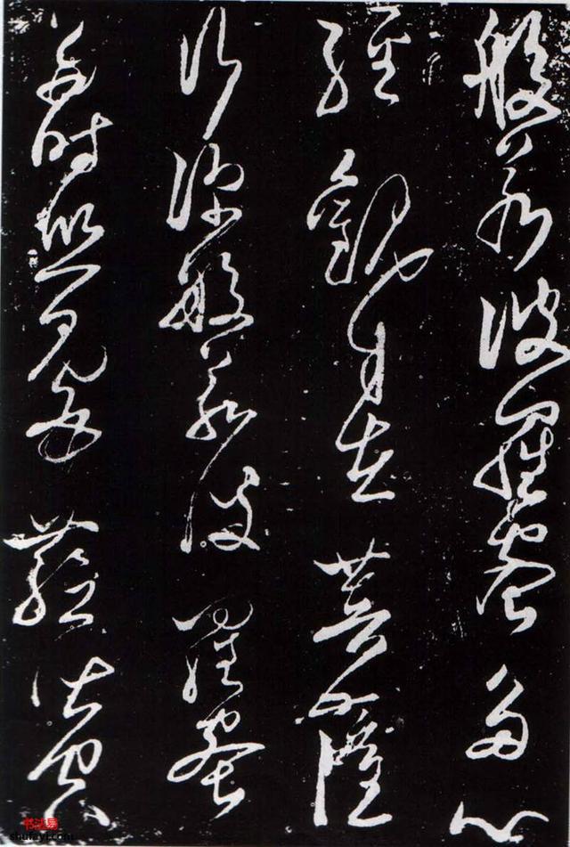 张旭的《草书心经》