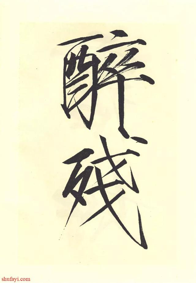宋徽宗瘦金体《千字文》高清版
