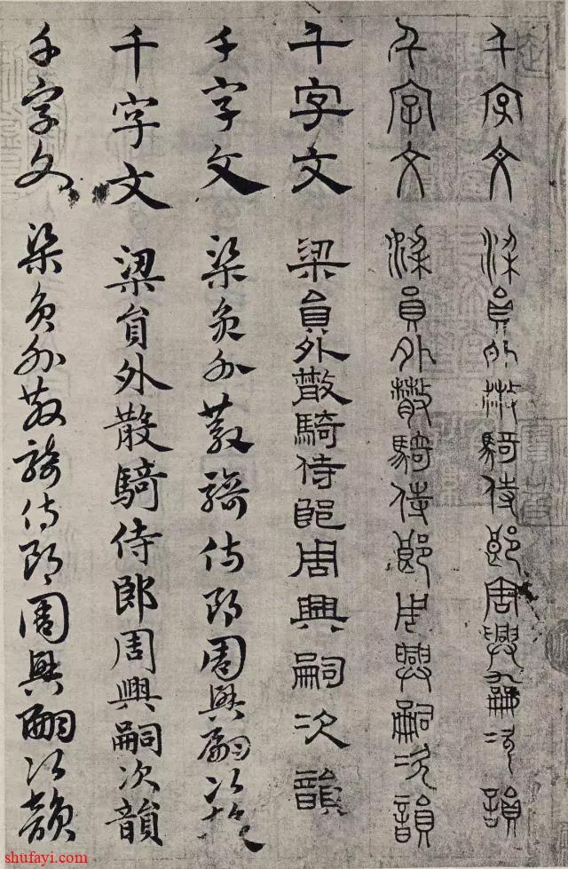 赵孟頫六体《千字文》