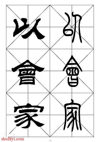1005个常用汉字《篆书隶书对照大字帖》完全本