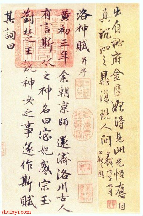 元 赵孟頫行书《洛神赋》(北京故宫博物院藏)