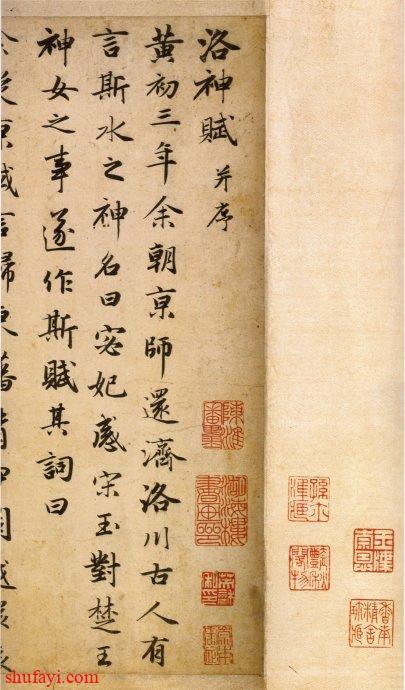 赵孟頫《洛神赋》天津市艺术博物馆藏本