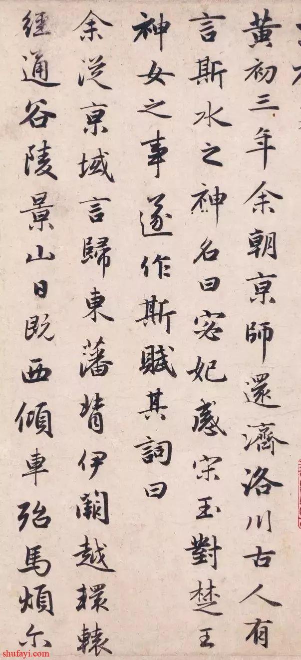 赵孟頫一生7写《洛神赋》,最后一幅堪称神作!