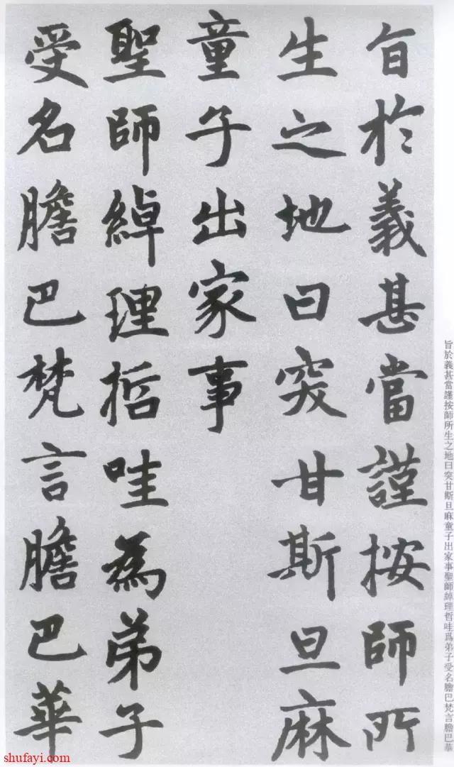 赵孟頫《胆巴碑》全文高清图