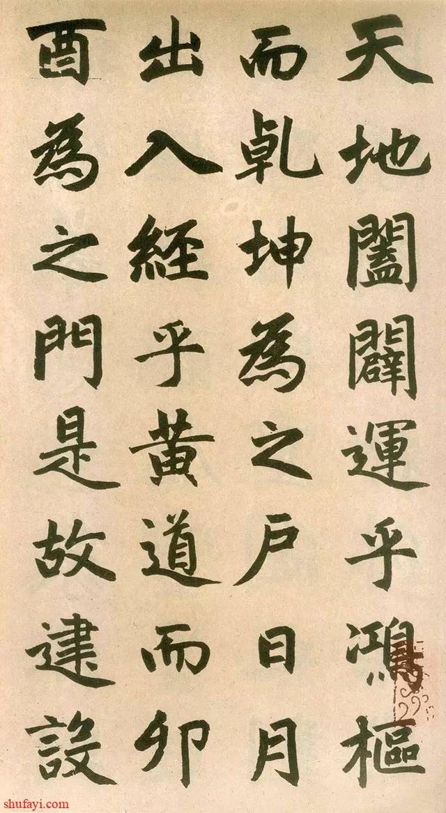 元 赵孟頫 楷书《玄妙观重修三门记》苍劲雄浑 雍容端庄