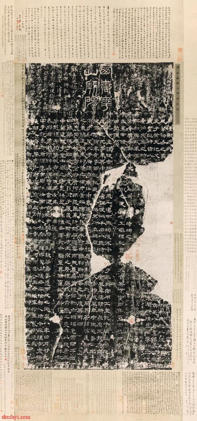 《西岳华山庙碑》——汉碑上品,意味悠远