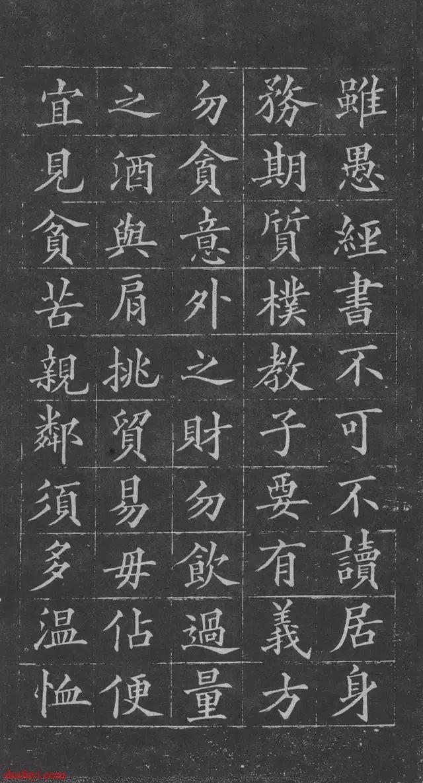 黄自元小楷书法《朱子家训》