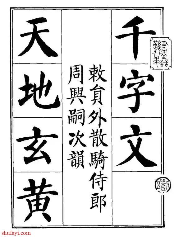 刘炳森楷书《千字文》