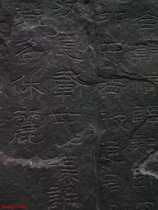 东汉隶书《石门颂》