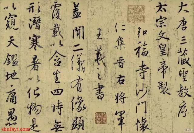 张旭光临《圣教序》