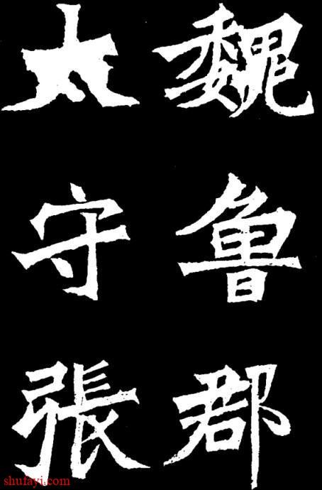 北魏《张猛龙碑 》拓本(清晰版)
