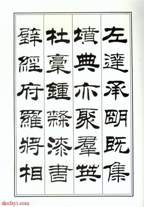 刘炳森隶书《千字文》