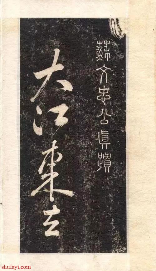 苏轼《念奴娇·赤壁怀古》,真迹欣赏