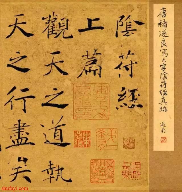 唐代褚遂良《大字阴符经》原色版高清图