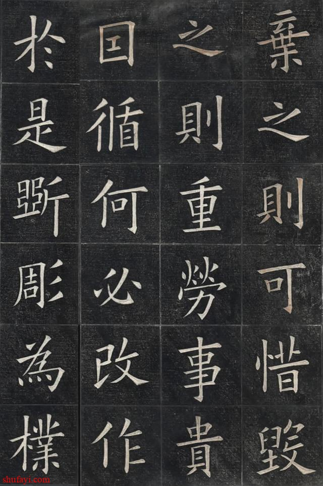 清 姚孟起 摹刻《九成宫醴泉铭》(附原文释文)