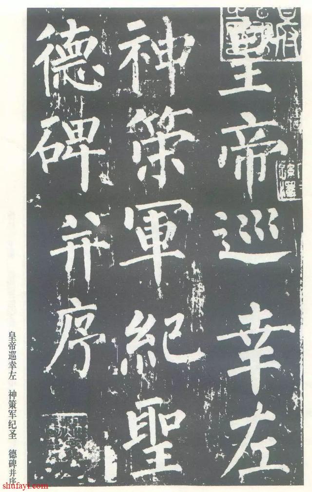 柳公权生平第一妙迹《神策军碑》(附复原图))