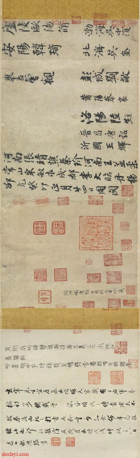 王羲之经典作品《平安》、《何如》、《奉橘》三帖