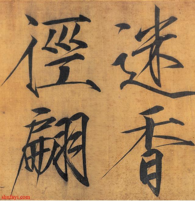 北宋赵佶《秾芳诗帖》高清大图(台北故宫博物院藏)