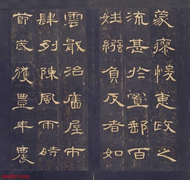 东汉《曹全碑》故宫藏本欣赏
