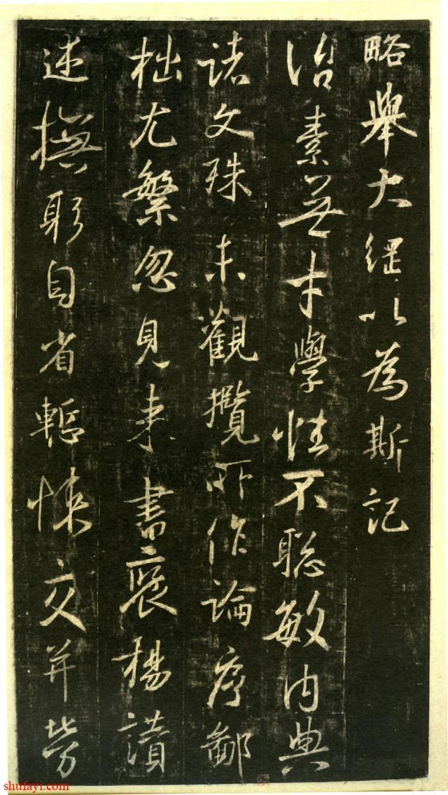 唐怀仁集王羲之圣教序(高清大图版)
