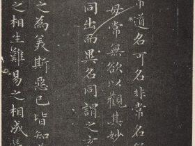 赵孟頫小楷《老子道德经》拓片