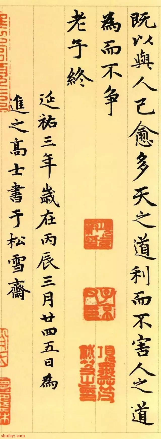 赵孟頫小楷《道德经》,高清版