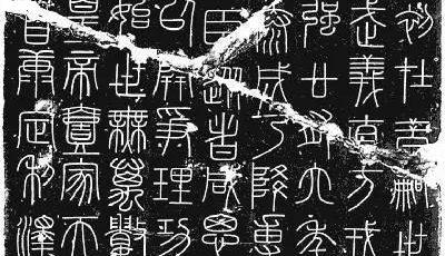 李斯《峄山碑》全本 (高清版)(附释文)