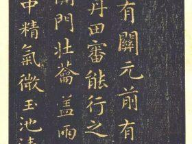 王羲之《黄庭经》
