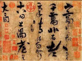 李白唯一书法真迹《上阳台帖》