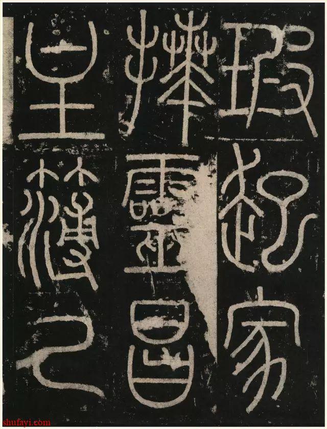 李阳冰书《三坟记》
