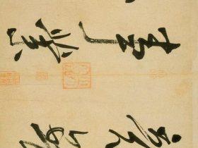 传世珍品,米芾大字代表作《虹县诗卷》