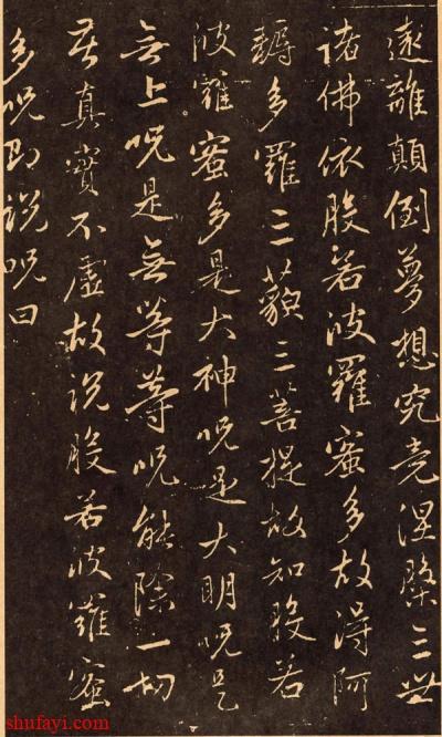 赵孟頫《心经》,不同版本不同风格,每一种都耐看