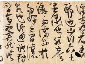 张瑞图草书《醉翁亭记》,笔调奇险,充满力量