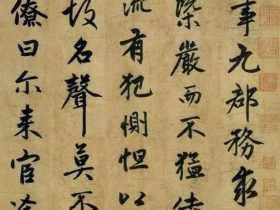 赵孟頫行书《止斋记》