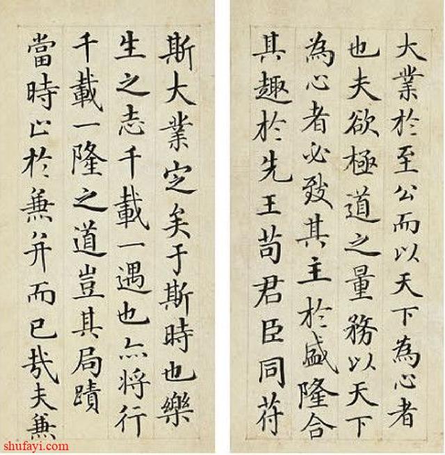 张照楷书《乐毅论》册页