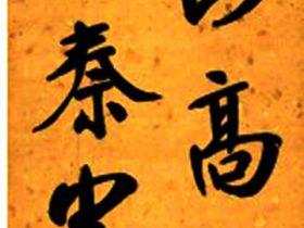 张裕钊 行书「别鲁颂」 立轴 洒金纸本