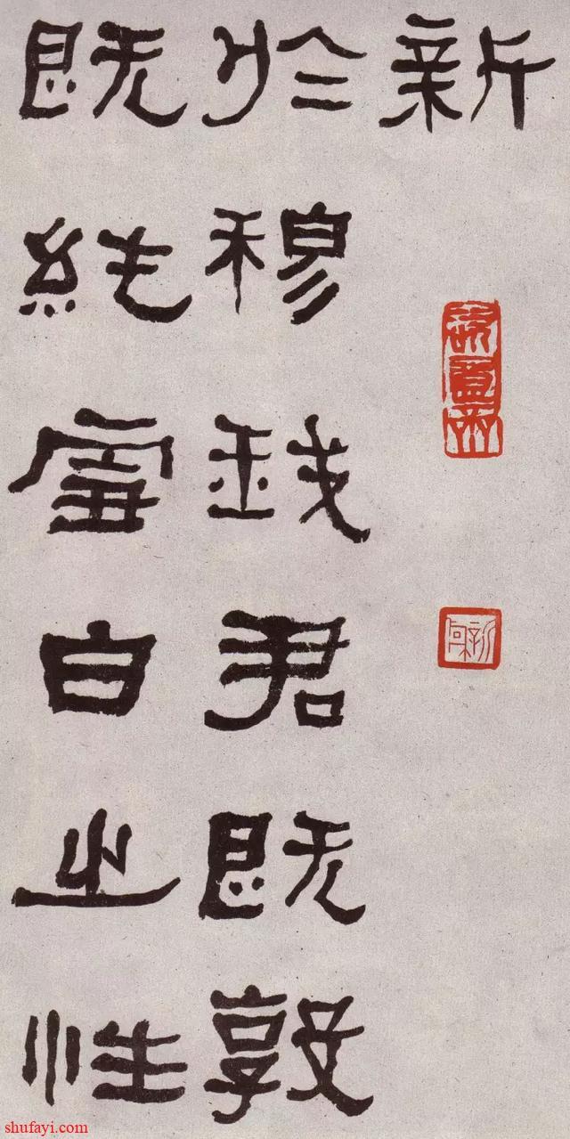 清·何绍基临《张迁碑》2种