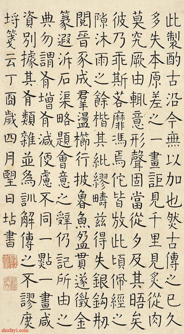 钱坫1777年 楷书《切韵序》立轴,罕见