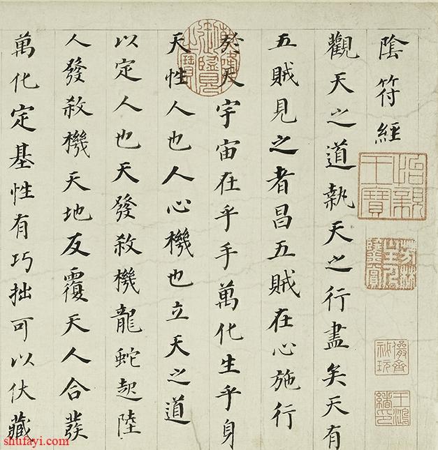 1624年董其昌纸本《楷书阴符经府君碑长卷》欣赏